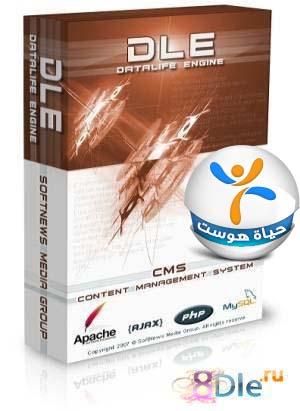 1347623074datalife-engine-97-dle-97.jpg