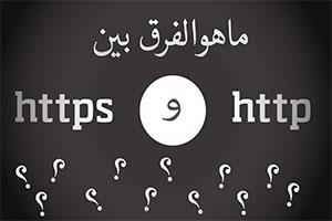 http and https1