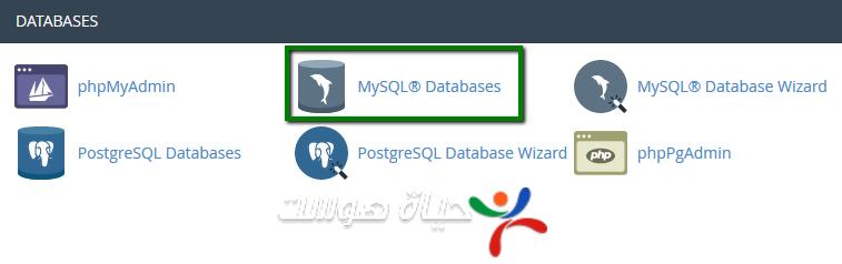 إنشاء قاعدة بيانات وربط إسم المستخدم بها