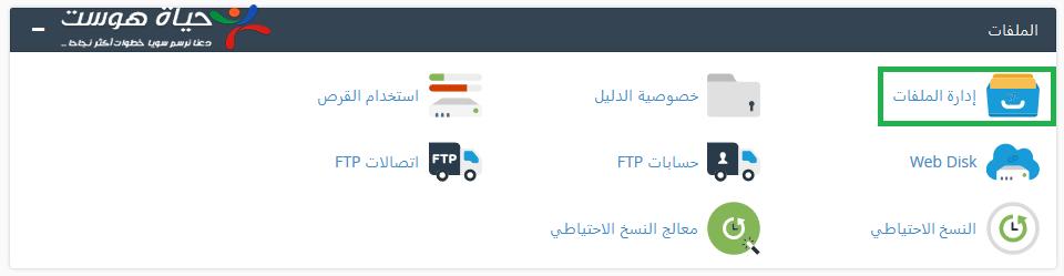 إختيار اداره الملفات الموجود في بلوك الملفات