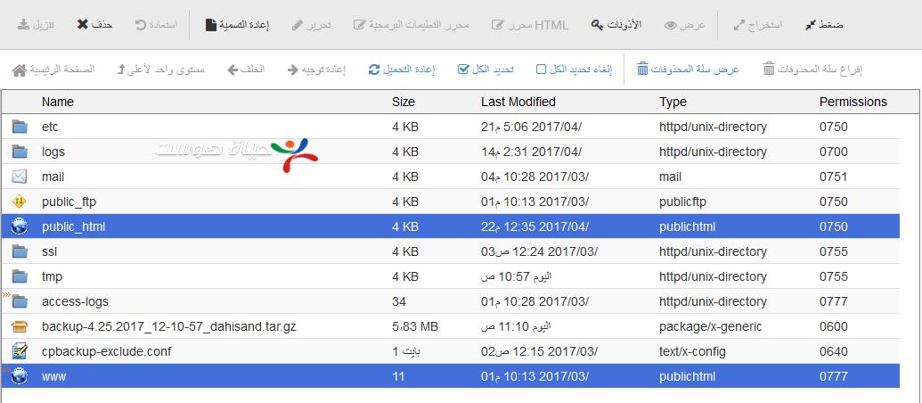 نقوم بالدخول علي public_html او www للتحكم في الملفات الخاصة بالموقع
