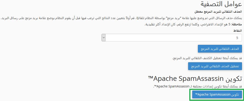 شرح تفعيل Apache SpamAssassin للحد من الرسائل المزعجة