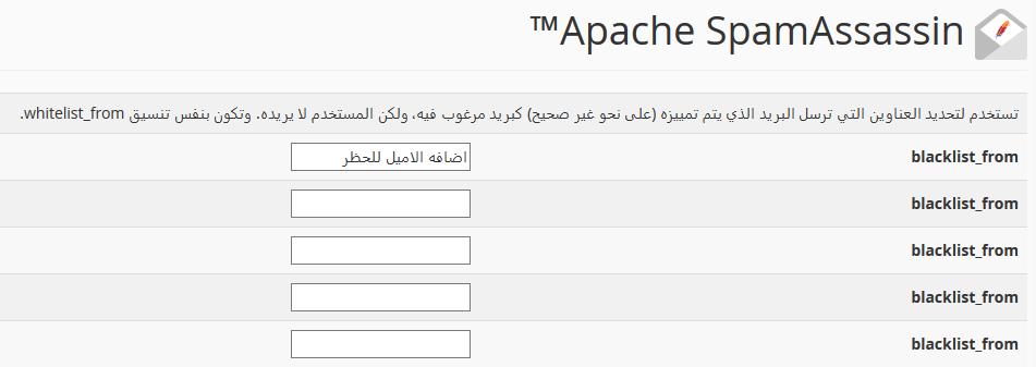 Apache SpamAssassin3